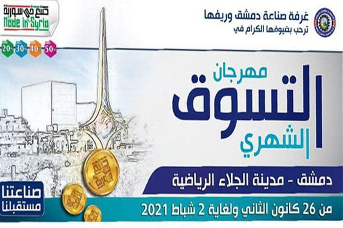 مهرجان صنع في سورية