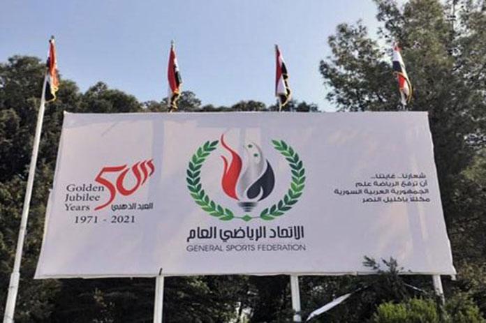 تحتفي الرياضة السورية بعيدها