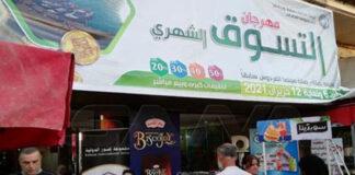 حسومات مهرجان التسوق بجبلة