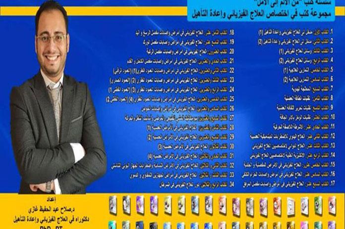 كتب بالعربية العلاج الفيزيائي